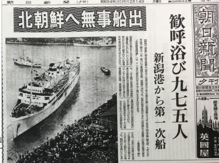北朝鮮 帰国事業 朝日新聞 社会党 朝鮮総連