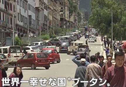 ブータン 中国 インド 侵略