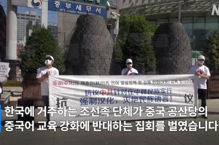 中国 中共 朝鮮族 ハングル