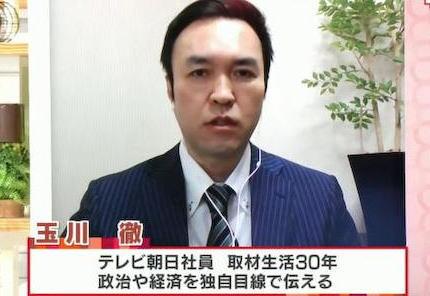 玉川徹 テレビ朝日 モーニングショー 危機感 テレワーク マスク