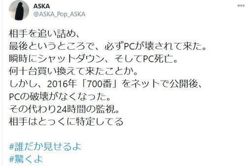 ASKA ギフハフ 糖質 電波