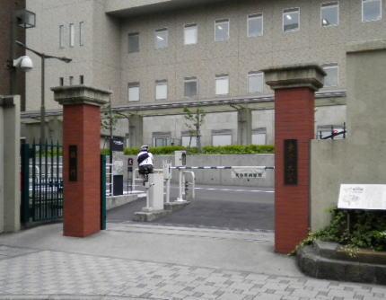 東京大学 医学部 ノーベル賞 受験 鉄門 理三
