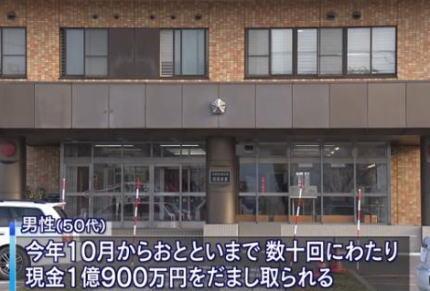 架空請求 詐欺 NTTファイナンス ニッテレ債権回収