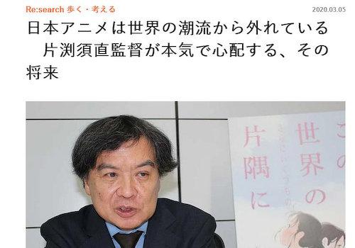 朝日新聞 片渕須直 山本大輔 そんな事は言ってない 捏造 朝日る 歪曲