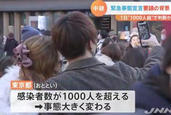 緊急事態宣言 東京 埼玉 千葉 神奈川