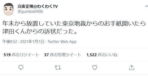 津田大介 高安正明 副社長 横領 スラップ訴訟