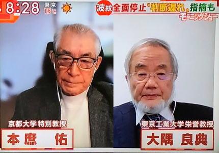 本庶佑 大隅良典 モーニングショー テレビ朝日 ノーベル賞