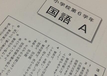 学力 国語 読解力 スマホ 文章
