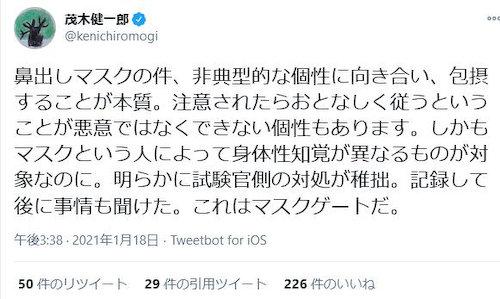 茂木健一郎 逆張り 大学入学共通テスト マスク