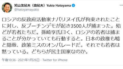 鳩山由紀夫 デモ 民主主義