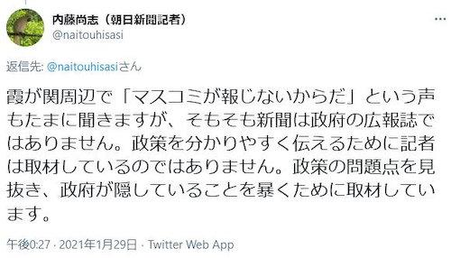 朝日新聞 内藤尚志 報道しない自由 軽減税率 社会の公器