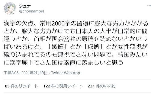 漢字 フェミニスト