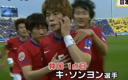 キ・ソンヨン 旭日旗 韓国 サッカー