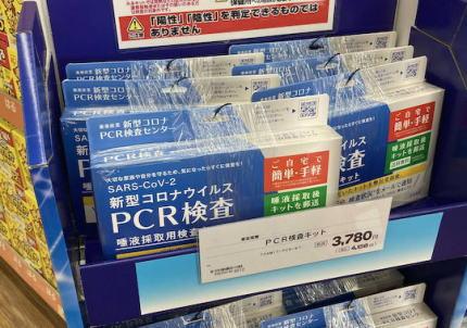 コロナ PCR検査 検査キット 旅行 北海道 徳島