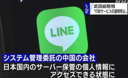 LINE 中国 韓国 総務省 個人情報 漏洩