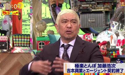 加藤浩次 松本人志 吉本興業 エージェント契約 ワイドナショー