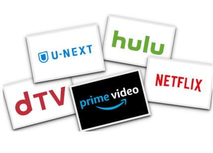 動画配信サービス アマゾンプライム Netfilix Hulu U-NExt dTV GYAO