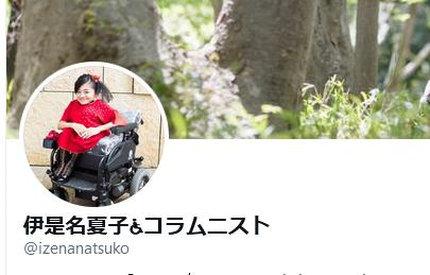車椅子 障害者 プロ市民 伊是名夏子 社民党 当たり屋 バリアフリー
