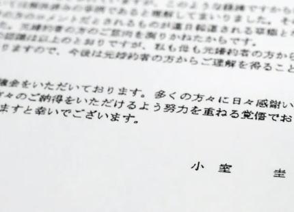 小室圭 秋篠宮 金銭問題