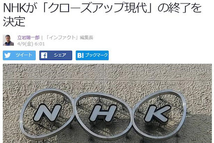 NHK クローズアップ現代 パヨク 立岩陽一郎 町山智浩 米山隆一 ラサール石井