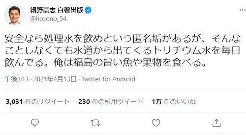 細野豪志 トリチウム パヨク 放射脳