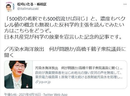 高橋千鶴子 日本共産党 希釈 科学