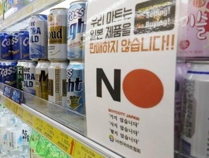 NOジャパン 韓国