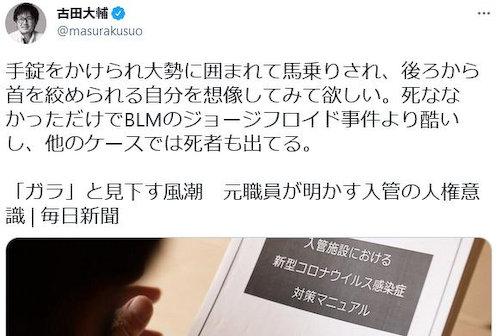 入管収容施設 入国管理局 古田大輔 朝日新聞 BuzzFeed Japan