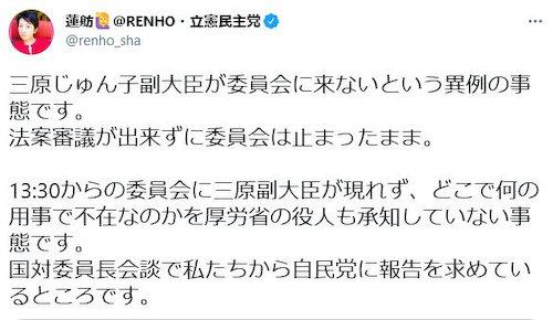 蓮舫 審議拒否 三原じゅん子 厚労委員会