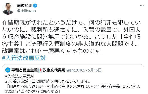 志位和夫 日本共産党 入管法改正 在留期限