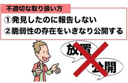ワクチン システム 脆弱性 偽計業務妨害 加藤勝信 朝日新聞 毎日新聞