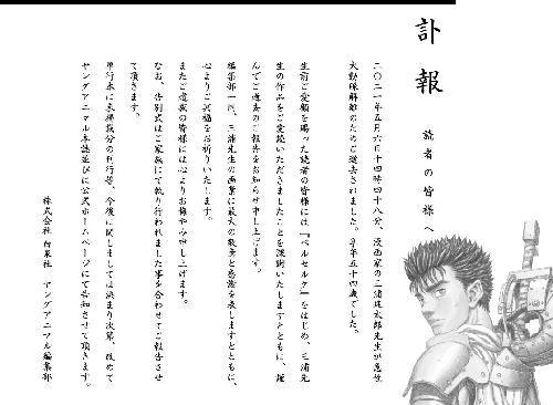 三浦建太郎 ベルセルク 漫画家 訃報