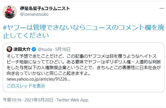 伊是名夏子 社民党 ヤフー コメント欄