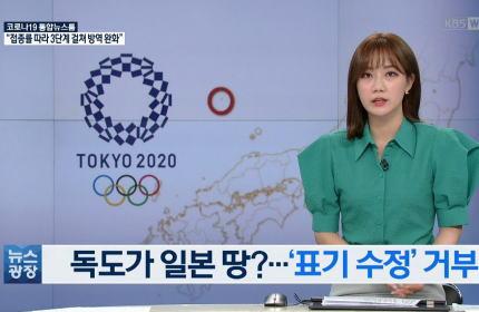 竹島 東京五輪 韓国