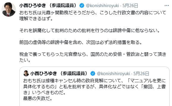 小西ひろゆき 小西洋之 法的措置 誹謗中傷 パヨク 立憲民主党