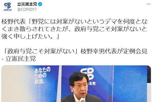 対案 枝野幸男 立憲民主党