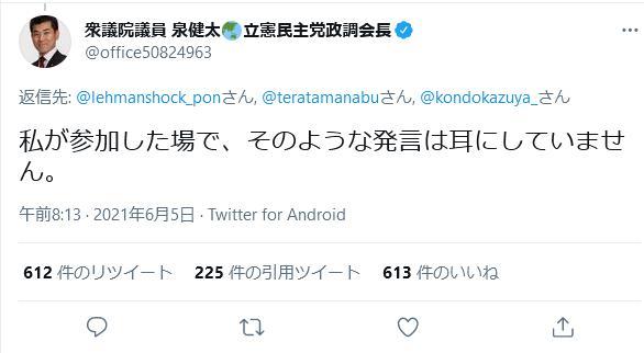 立憲民主 本多平直 比例北海道 刑法 デマ パヨク