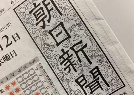 朝日新聞 値上げ フェイクニュース