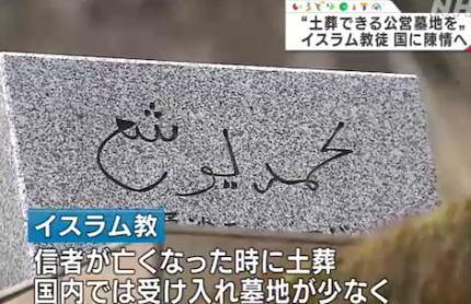 イスラム教 土葬 宗教 公費 公営墓地 文化 信仰 侵攻