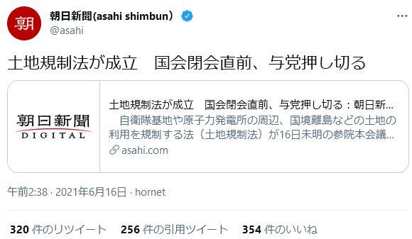朝日新聞 土地規制法 角度 フェイクニュース アサヒる
