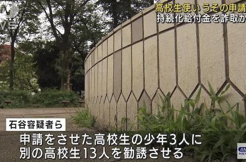 持続化給付金 詐欺 国税庁 新宿 大久保