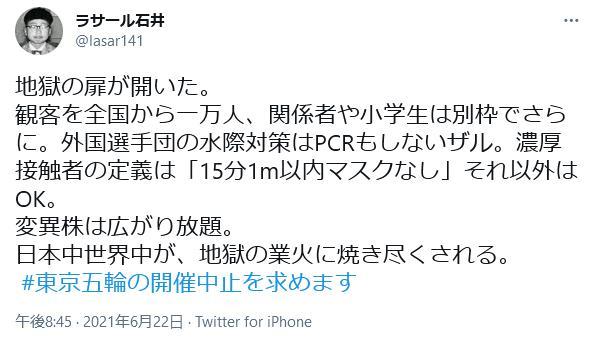 ラサール石井 地獄 業火 予言 東京五輪