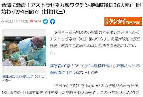 甘粕代三 高橋政陽 フェイクニュース 日刊ゲンダイ 朝日新聞