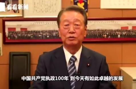 小沢一郎 立憲民主党 中国 中共 枝野幸男