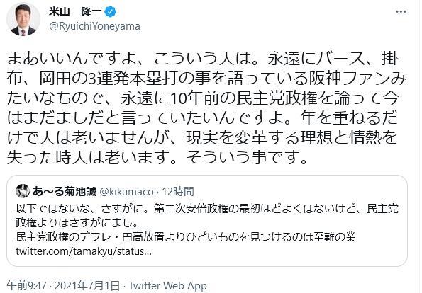 米山隆一 民主党 立憲民主党 阪神タイガース