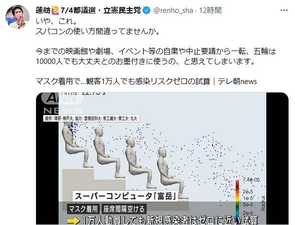 スーパーコンピューター スパコン 蓮舫 富岳 シミュレーション 文部科学省 理化学研究所