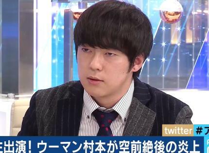 村本大輔 ウーマンラッシュアワー パヨク 衛星放送協会オリジナル番組アワード