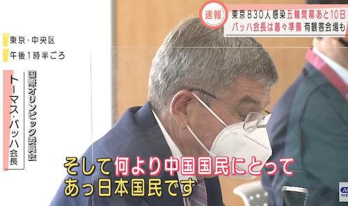 トーマス・バッハ IOC 中国人 日本人