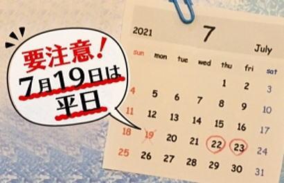 祝日 改正五輪特別措置法 海の日 スポーツの日 カレンダー