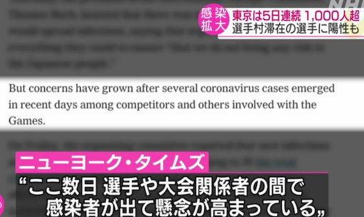 マスコミ マッチポンプ 永久機関 東京五輪 煽動